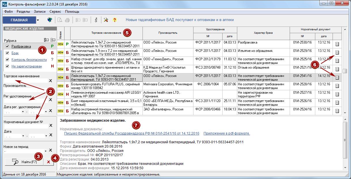 http://medbrak.ru/falsifikat2/img/zabrakovannye-medicinskie-izdelijai.png